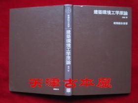 建筑环境工学原论(日语原版 精装本 有版权票)建筑环境工程原理