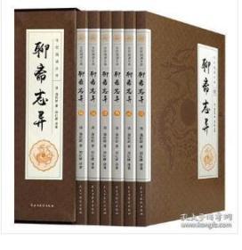 全民阅读文库-聊斋志异(全六卷 16开) 9D22f