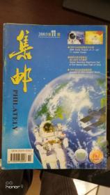 集邮2003年1.2.3.4.5.7.8.10.11.12.第8期是增刊 共计10本 品如图