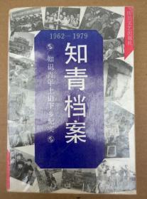 知青档案【1962-1979】知识青年上山下乡纪实(1992年一版一印)