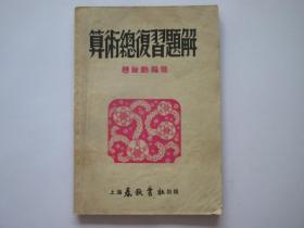 算术总复习题解(53年出版)
