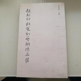 赵都印社篆刻艺术作品集