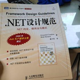 .NET设计规范:NET约定、惯用法与模式