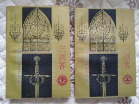 三剑客(上下两册)