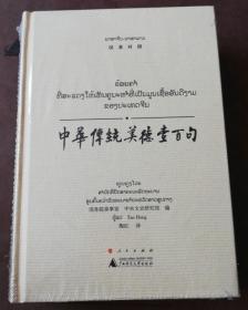 正版未开封:中华传统美德壹百句(汉老对照)9787549570249 精装