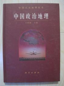 中国政治地理
