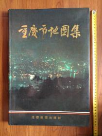 【旧地图】重庆市地图集   8开精装本  1990年12月1版1印