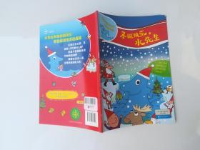 水先生的奇妙之旅科学图画书系 圣诞快乐水先生