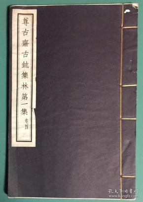 尊古斋古玺集林第一集卷四 (一册)