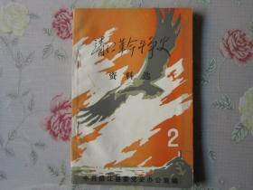 靖江革命斗争史资料选  2