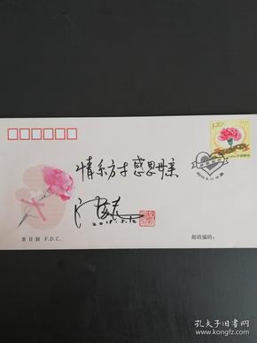 感恩母亲邮票设计者沈嘉宏