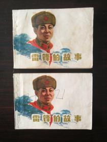 雷锋的故事,45元/本!