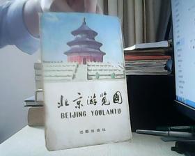 北京游览图 1978