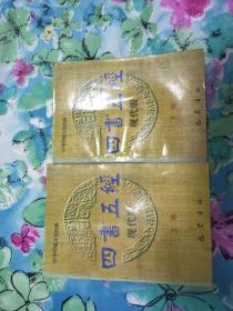 中华传统文化经典四书五经(现代版)上下卷