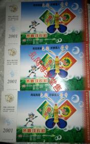 明信片 2001贺年有奖明信片 矛盾集团矛盾洗衣粉 中国邮政面值60分 三张