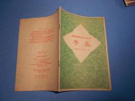 蔬菜栽培技术小丛书-冬瓜-61年印