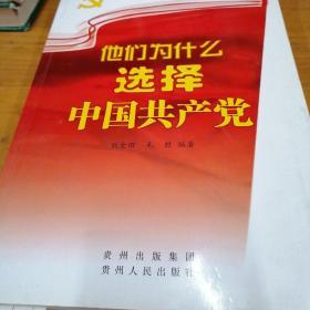 他们为什么选择中国共产党