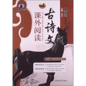 古诗文课外阅读(8年级通用)/新黑马阅读 黄颗 正版 9787560199986 书店