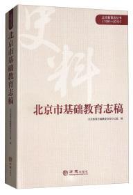 北京市基础教育志稿 专著 北京教育志编纂委员会办公室编 bei jing shi ji chu ji