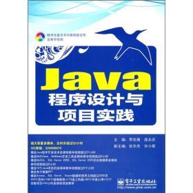 Java程序设计与项目实践  主编 李兆锋 庞永庆 9787121137563  电子工业出版社