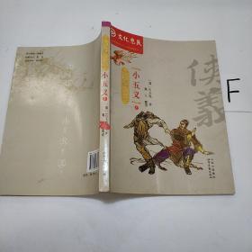中国传统评书故事   小五义  上