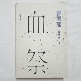 曾国藩  血祭(修订本)