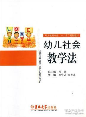 """幼儿社会教学法/幼儿教育专业""""十二五""""规划教材"""