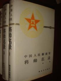 《中国人民解放军将帅名录》全三集 精装 解放军出版社 正版书 私藏 书品如图