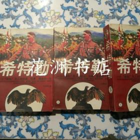 希特勒 (全三册)