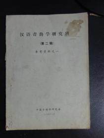 汉语音韵学研究班(第二期)参考资料之一   油印本