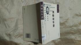 刘师培年谱