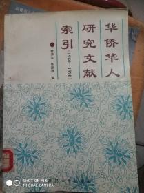 华侨华人问题研究文献索引:1980-1990