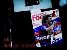 足球周刊2012.04.24