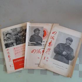 """四海翻腾(特刊:1、2、3,海军直属机关""""红联总""""主办,1967年11月)cc"""