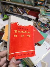 (革命现代京剧)智取威虎山・红灯记        4D