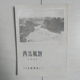 西北风物(全一册)[1957年香港初版]