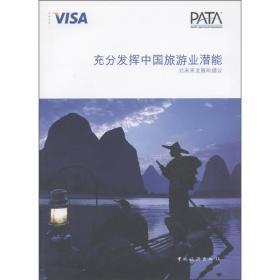 充分发挥中国旅游业潜能:对未来发展的建议