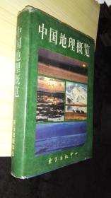 中国地理概览(精装)