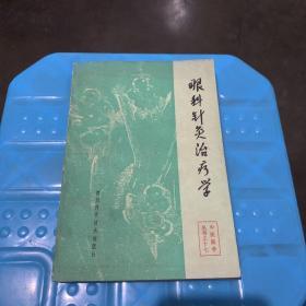 中醫醫學叢書之十七:眼科針灸治療學(1989年1版1印)