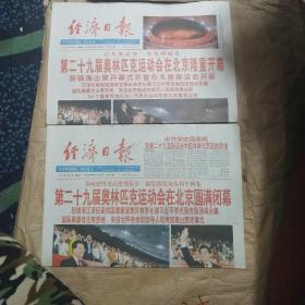 经济日报(2008年8月9日奥运会开幕式8月25日奥运会闭幕式)合售