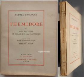 《Themidore或我与情妇的故事》1930年法语风月文学限量编号毛边本附6幅原版铜版画散页