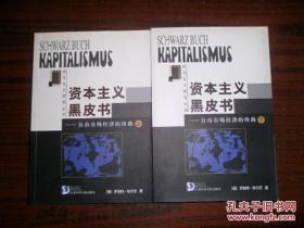资本主义黑皮书--自由市场经济的终曲(上下)
