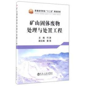 秦强 冶金工业出版社  大教材教辅 大学教材