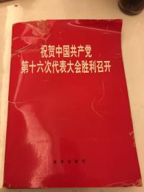 祝贺中国共产党第十六次代表大会胜利召开照片(60张全)