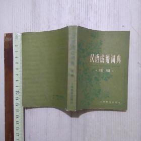 汉语成语词典    续编