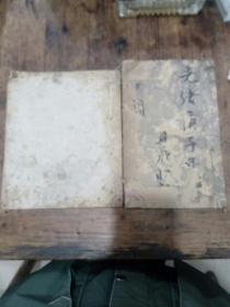 清末空白老册子2册合售(一册全空白,一册前10张是分家书,书法优美、内容新颖,有历史价值,后面全空白。)
