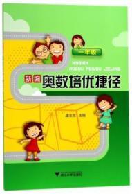 奥数培优捷径 正版 虞金龙 9787308169806