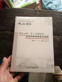 创新发展高等职业教育的浙江样本(套装上下册)