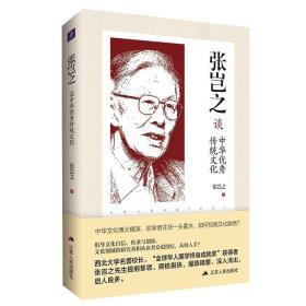 张岂之谈中华优秀传统文化(精装)