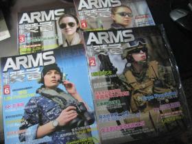 ARMS 军事装备(2011 年2.3.1.6期 4本和售